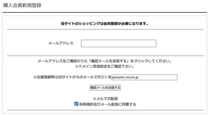 パンコレムービーの入会(無料会員登録)方法002