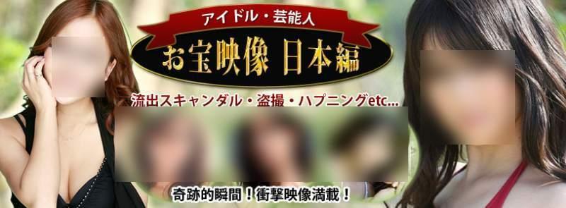 お宝映像011