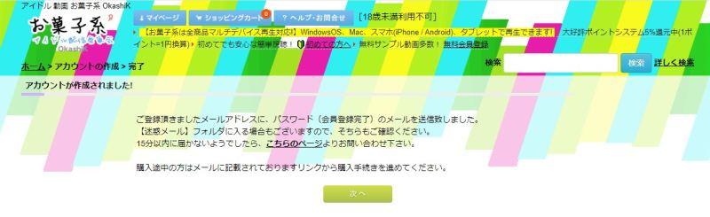 お菓子系020