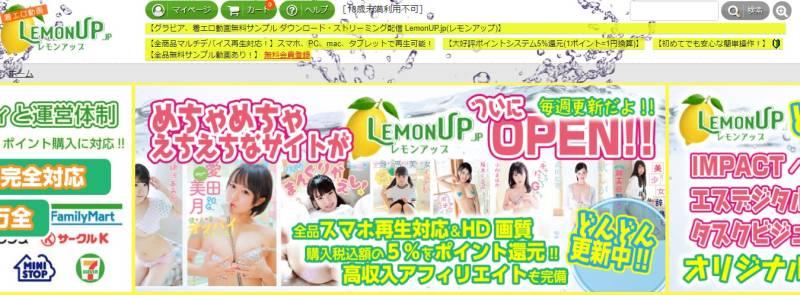 レモンアップ001