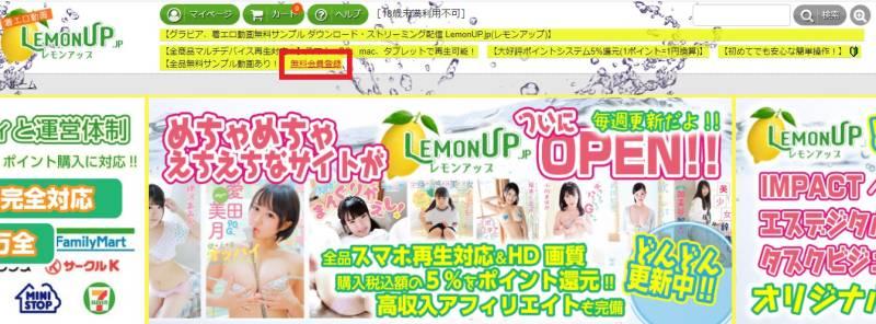 レモンアップ023