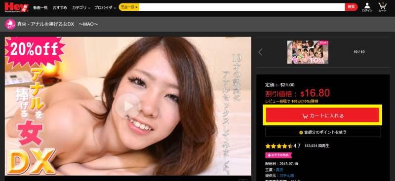 Hey動画PPV024