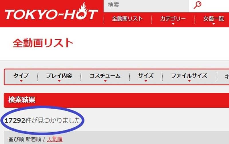 TOKYO-HOT東京熱003