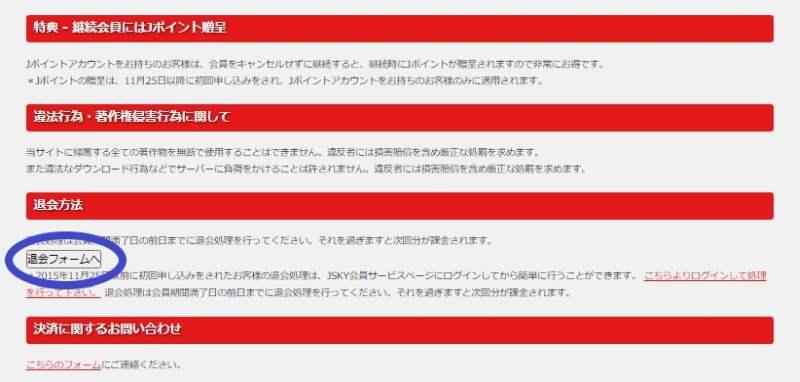 TOKYO-HOT東京熱退会022