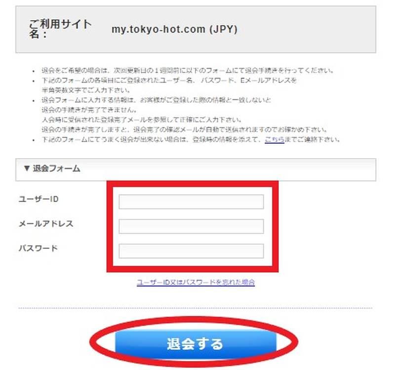 TOKYO-HOT東京熱退会023