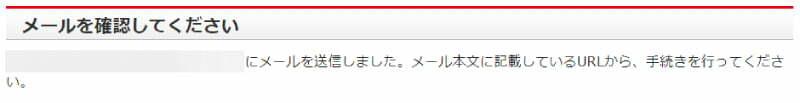 メール認証-001