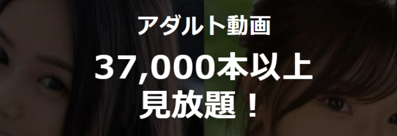 37,000本-001