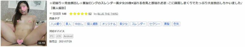 BLUE-001
