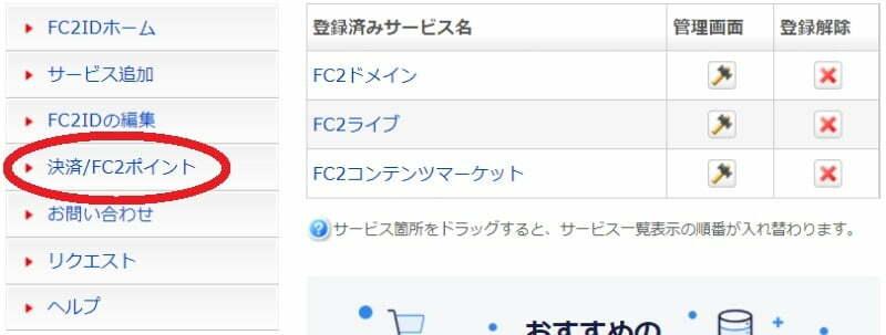 FC2ポイント-001