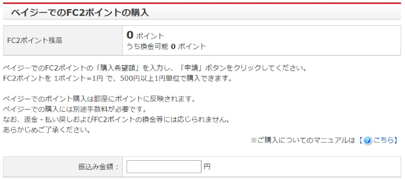 FC2ポイント-003