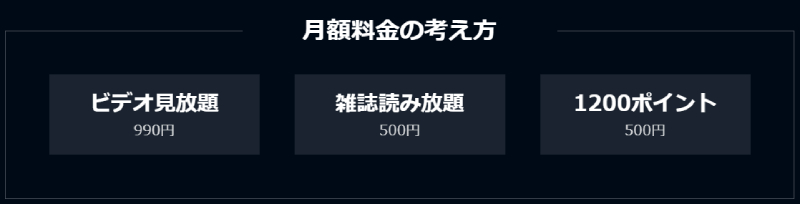 月額料金-001
