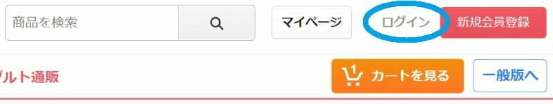 会員登録-001(3)