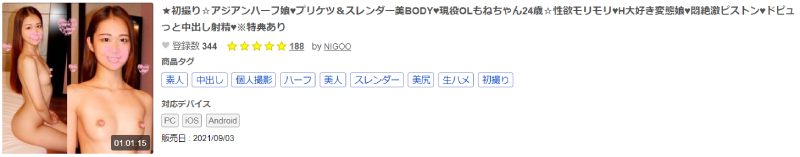 NIGOO-001